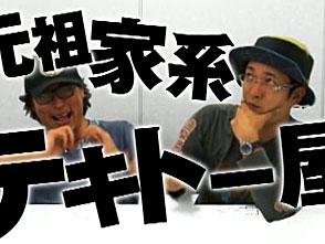 パチスロ必勝ガイド・セレクション Vol.7 #8 ういち&塾長の元祖家系テキトー屋