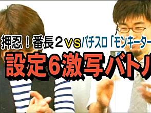 パチスロ必勝ガイド・セレクション Vol.7 #9 設定6激写バトル