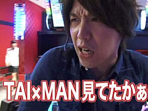 TAI×MAN #20「パチスロ モンキーターンII」(後半戦)
