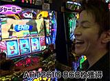 スロもんTAG #52 木村魚拓&チャーミー中元 vs 塾長&大和 4