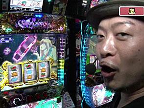 情熱!パチスロリーグ #7 嵐 vs ガッツ(前半戦)