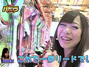 エハラマサヒロのパチバラ #21「田中由姫」(前編)