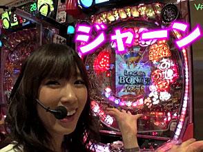 打チくる!? #83【銀田まい編】 CRおしおき ピラミッ伝 with 丸高愛美