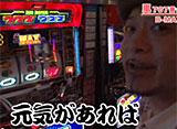嵐・梅屋のスロッターズ☆ジャーニー #268 滋賀県 前編