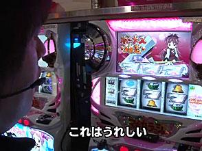 パチスロ必勝ガイド・セレクション Vol.8 #4 勝ち抜き実戦バトル!! 後編