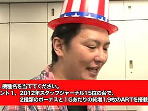 パチスロ必勝ガイド・セレクション Vol.8 #9 パチスロウルトラクイズ