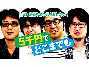 パチスロ必勝ガイド・セレクション Vol.8 #10 5千円でどこまでも 編集部員Ver.