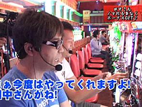 ヒロシ・ヤングアワー #123 田中宏明「B-MAX」
