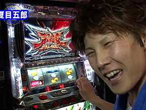 KING OF PACHI-SLOT #43 タイラ vs 夏目五郎(前半戦)