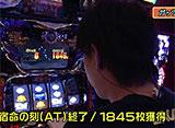 松本ゲッツ!! #8
