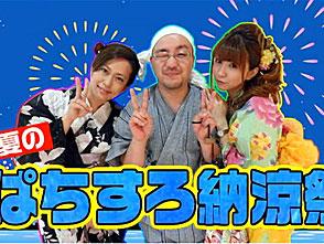 パチスロ実戦術・セレクション Vol.8 #9 真夏のぱちすろ納涼祭