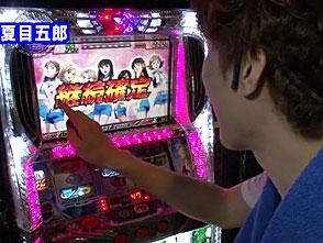 KING OF PACHI-SLOT #44 タイラ vs 夏目五郎(後半戦)