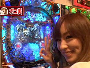 炎の!!パチンコ頂リーグ #34 ポコ美 vs 小太郎
