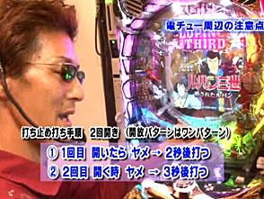 和泉純のパチンコ最強伝説 #610「CRカウボーイビバップ 399ver.」後編