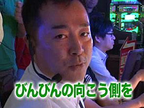 黄昏☆びんびん物語 #106 第53回 後半戦