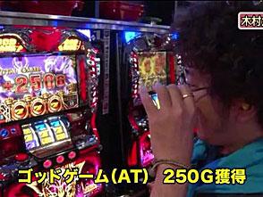 情熱!パチスロリーグ #9 木村魚拓 vs 神谷玲子(前半戦)
