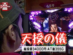 KING OF PACHI-SLOT #45 トニー vs ウド茂作(前半戦)