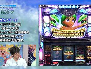 新台WATCH@SLOT #59「パチスロ大海物語with T-ARA」