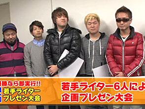パチンコ必勝ガイド・セレクション Vol.8 #3 優勝なら即実行!!若手ライタープレゼン大会 前半