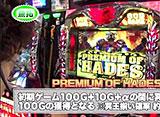 スロもんTAG #58 木村魚拓&黒沢咲 vs 塾長&ルーキー酒井 2