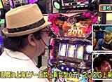 松本ゲッツ!! #9
