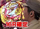 パチンコ激闘伝!実戦守山塾 #138 守山有人編
