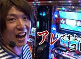 TAI×MAN #24「ぱちスロ 必殺仕事人」(後半戦)