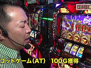 情熱!パチスロリーグ #11 ガッツ vs 中武一日二膳(前半戦)