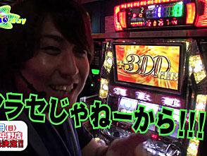 エブリーのGoing My EVERY day vol.4 ぱちスロAKB48 まりも登場!! 前編