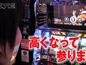 まりも道 第5話 パチスロ北斗の拳 転生の章でガチ実戦!! 前編