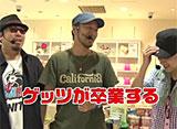 松本ゲッツ!! #11