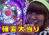 レッツ☆パチンコオリ法TV〜この時間からはこう打て!!〜 #3 瑠花 vs ひかり(前半戦)