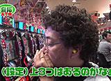 スロもんTAG #63 木村魚拓&八百屋コカツ vs 塾長&マリブ鈴木 3