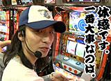 TAI×MAN #13「吉宗」(前半戦)