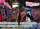 水瀬・みのりんの逮捕しちゃうゾ #1 松本バッチ