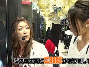 ビワコのラブファイター #148「怪談ぱちんこ CR稲川淳二 怪談ナイト」