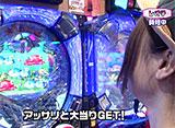 レオ子とゼットンの Ready Steady Go! #130 和泉純(後半戦)