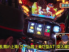 松本ゲッツ!! #12