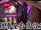芸術家しんのすけの回胴浪漫飛行 #127/#128「鉄拳3rd」