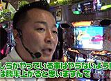 スロもんTAG #66 中武一日二膳&ひやまっち vs 塾長&ビワコ 2