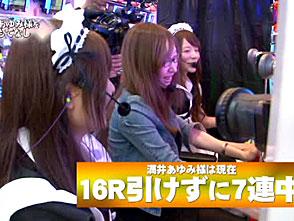 ヒラヤマンのおもてなし #5 満井あゆみ「CR銀河乙女 399ver.」前編