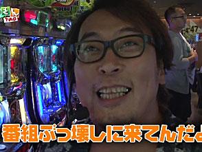 スロもんTAG #67 中武一日二膳&ひやまっち vs 塾長&ビワコ 3