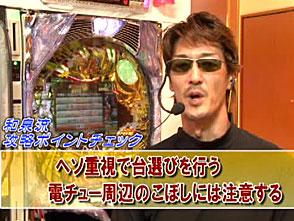 和泉純のパチンコ最強伝説 #618「ぱちんこ 仮面ライダーV3 GOLD Version」前編