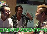 スロもんTAG #68 中武一日二膳&ひやまっち vs 塾長&ビワコ 4