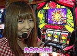 松本ゲッツ!!L #2 nanami(後半戦)