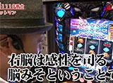 嵐・梅屋のスロッターズ☆ジャーニー #282 栃木県 前編