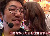 魚拓と成瀬のツキとスッポンぽん #9 Maika「CRぱちんこAKB48 バラの儀式」前半戦