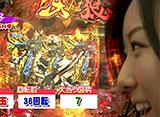 双極銀玉武闘 PAIR PACHINKO BATTLE #14 守山アニキ&三橋玲子 vs ドテチン&シルヴィー