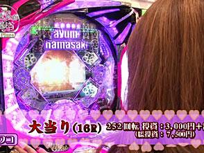 ビワコ かおりっきぃ☆のこれが私の生きる道Plus #1 大島紗智子 1