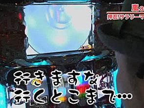 嵐・梅屋のスロッターズ☆ジャーニー #284 神奈川県 前編